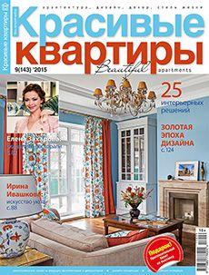 Журнал с дизайном квартир